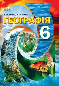 Географія 6 клас. Бойко, Міхел (2014)Географія 6 клас. Бойко, Міхел (2014)