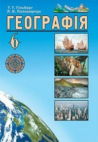 Географія 6 клас. Гільберг, Паламарчук (2014)