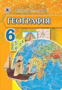 Географія 6 клас. Пестушко, Уварова (2014)