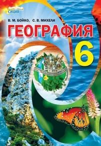 География 6 класс. Бойко, Михели (2014)