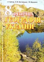 Географія України 8 клас. Дітчук, Заставецька