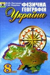 Географія України 8 клас. Пестушко, Уварова