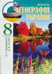 Географія України 8 клас. Шищенко, Муніч