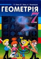 Геометрія 7 клас. Бевз, Бевз, Владімірова