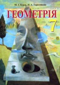 Геометрія 7 клас. Бурда, Тарасенкова