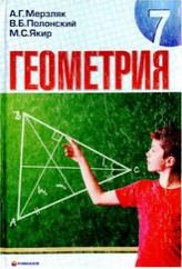 Геометрия 7 класc. Мерзляк, Полонский