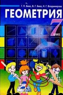 Геометрия 7 класс. Бевз, Бевз, Владимирова