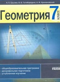 Геометрия 7 класс. Ершова, Голобородько