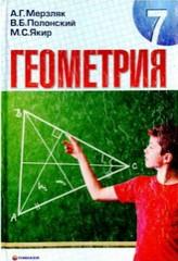 Геометрия 7 класс. Мерзляк, Полонский, Якир