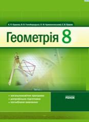 Геометрія 8 клас. Єршова, Голобородько