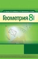 Геометрия 8 класс. Ершова, Голобородько