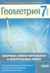 Геометрия. Сборник самостоятельных и контрольных работ 7 класс. Ершова