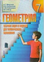 Геометрия: Сборник задач 7 класс. Мерзляк, Полонский