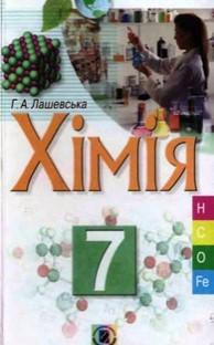 Хімія 7 клас. Лашевська Г.А