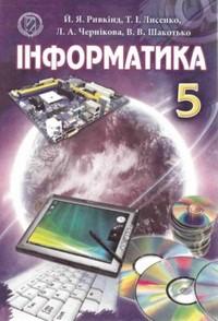 Інформатика 5 клас. Ривкінд, Лисенко