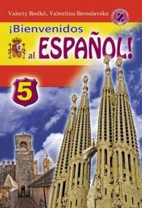 Іспанська мова 5 клас. Редько В. (2013)