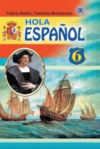 Іспанська мова 6 клас. Редько, Береславская (2014)
