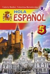 Іспанська мова (HOLA) 5 клас. Редько В. (2013)