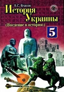 История Украины 5 класс. Власов В.С. (2013)