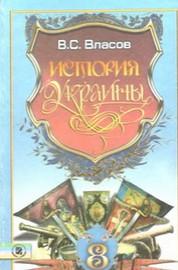 История Украины 8 класс. Власов B.C.