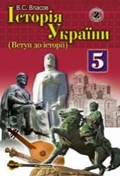 Історія України 5 клас. Власов В.С. (2013)