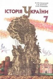 Історія України 7 клас. Свідерський, Ладиченко