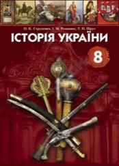 Історія України 8 клас. Струкевич, Романюк