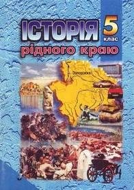 Історія рідного краю 5 клас. Щупак