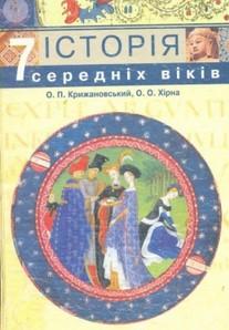 Історія середніх віків 7 клас. Крижановський, Хірна