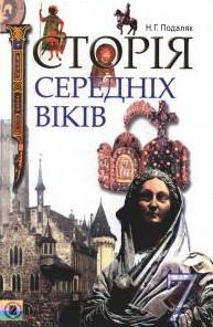 Історія середніх віків 7 клас. Подаляк Н.Г.