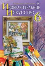 Изобразительное искусство 6 класс. Железняк, Ламонова (2014)