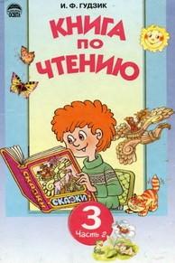 Книга по чтению 3 класс. Гудзик И.Ф (часть 2)