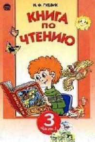 Книга по чтению 3 класс. Гудзик И.Ф. (часть 1)