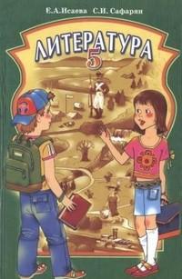 Литература 5 класс. Исаева, Сафарян (2005)