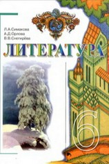 Литература 6 класc. Симакова, Орлова, Снегирёва