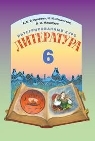 Литература 6 класс. Бондарева, Ильинская (2014)
