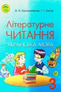 Літературне читання 3 клас. Хорошковська, Охота
