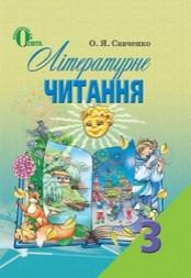 Літературне читання 3 клас. Савченко О.Я. (2013)