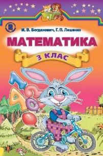 Математика 3 клас. Богданович, Лишенко (2014)