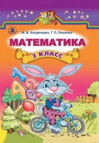Математика 3 класс. Богданович, Лишенко