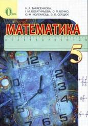 Математика 5 клаc. Тарасенкова, Богатирьова