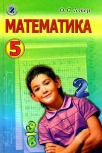 Математика 5 клас. Істер О.С. (2013)