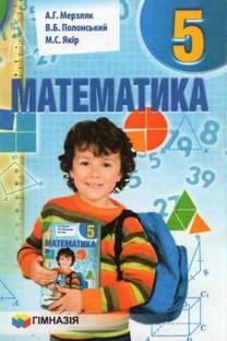 Математика 5 клас. Мерзляк, Полонський, Якір