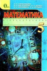 Математика 5 класс. Тарасенкова, Богатырёва