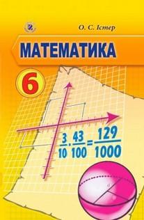 Математика 6 клас. Істер О.С. (2014)