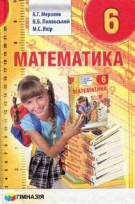 Математика 6 клас. Мерзляк, Полонський, Якір (2014)