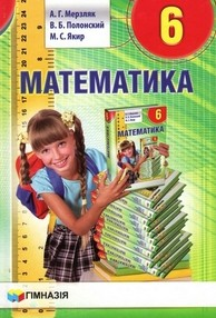 Математика 6 класс. Мерзляк, Полонский