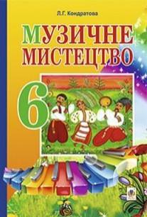 Музичне мистецтво 6 клас. Кондратова Л.Г. (2014)