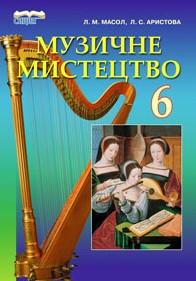 Музичне мистецтво 6 клас. Масол, Аристова (2014)