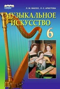 Музыкальное искусство 6 класс. Масол, Аристова